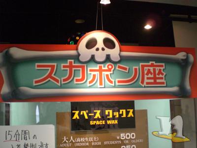 wax center tokyo tower yattaman