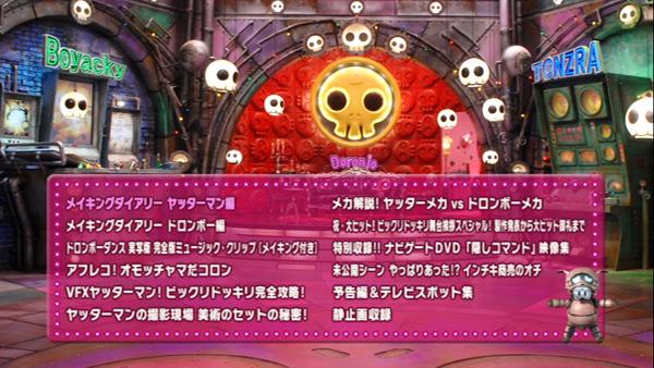 DVD3 main menu